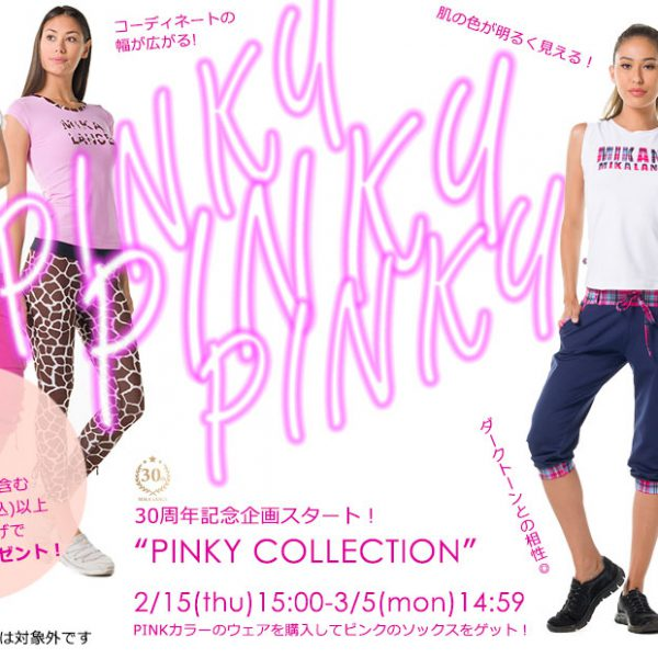 MIKANO PINKY COLLECTION開催決定!