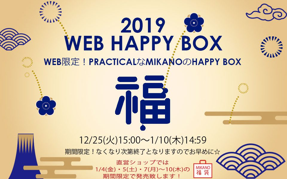 2019 WEB HAPPY BOX(福袋)